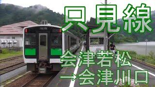 JR東日本 只見線  会津若松→会津川口 JR-EAST TADAMI-LINE