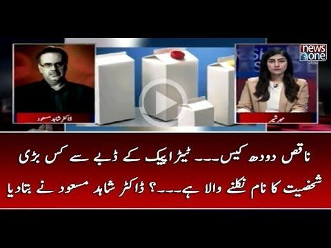 Naqis #Doodh #Case... #TetraPak Kay Dabbay Say Kis Bari #Siasi Shakhsiyat Ka Naam Nikalnay Wala Hai?