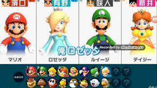 New Super Mario Party images revealed