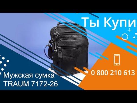 bd42fc434377 Черная кожаная мужская сумка TRAUM 7172-26 купить в Украине. Обзор