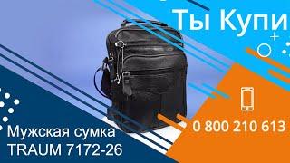 Черная кожаная мужская сумка TRAUM 7172-26 купить в Украине. Обзор