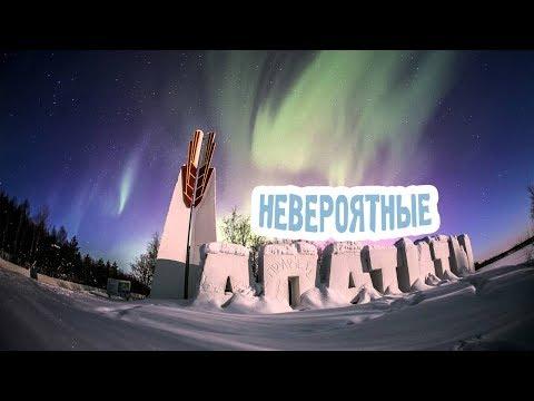 ГОРОДА РОССИИ\Апатиты\ Мурманская область
