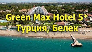Green Max Hotel 5 Белек