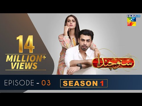 Suno Chanda - Episode 3 - HUM TV Drama - 19 May 2018