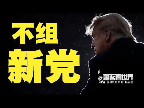 顾问:川普不组新党。白宫新闻官被问及中国政策,一问三不答。