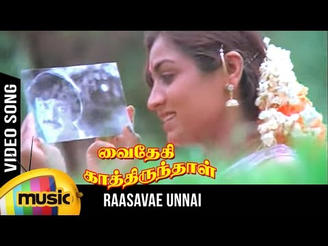 Raasave Unnai Video Song | Vaidehi Kathirunthal Tamil Movie | Vijayakanth | Revathi | Ilayaraja