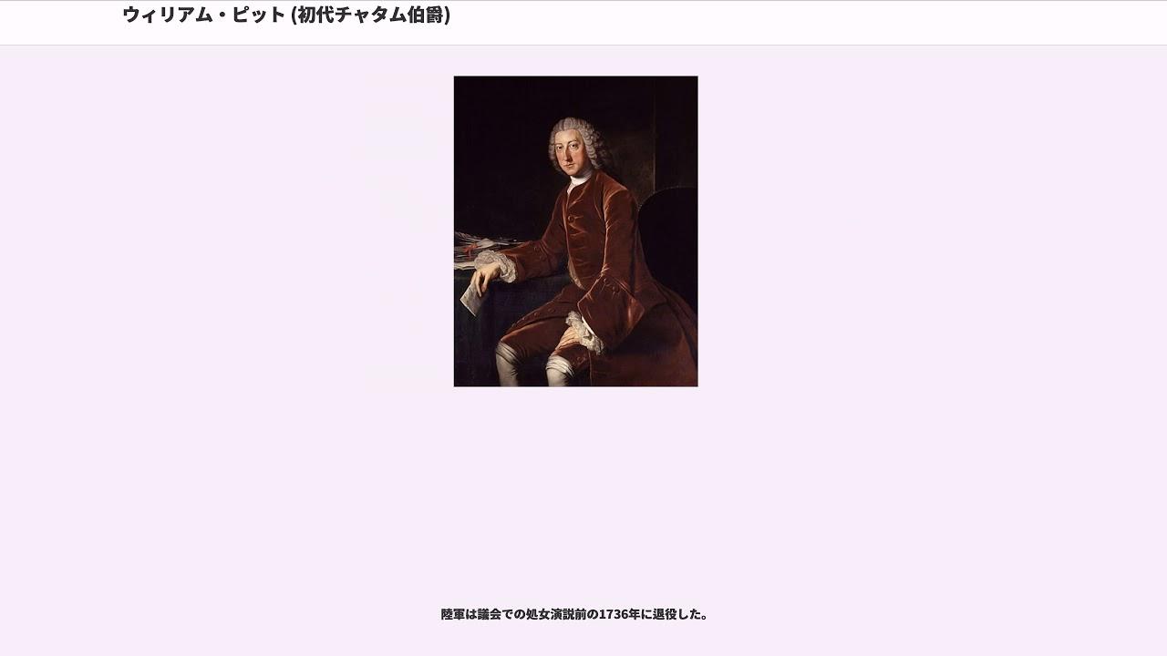 ピット=デヴォンシャー公爵内閣