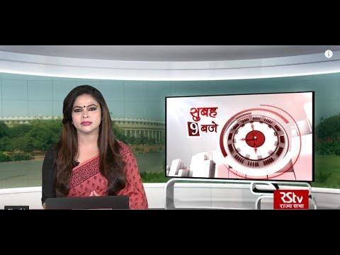 Hindi News Bulletin | हिंदी समाचार बुलेटिन – July 19, 2019 (9 am)