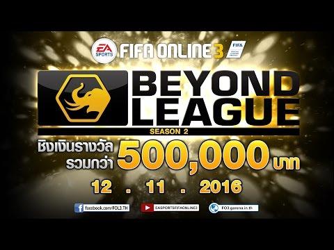FIFA Online 3 : [ FINAL ] Beyond League Season 2