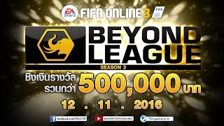 Repeat youtube video FIFA Online 3 : [ FINAL ] Beyond League Season 2