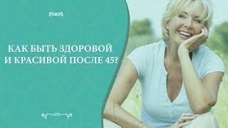 видео Как стать здоровой и красивой