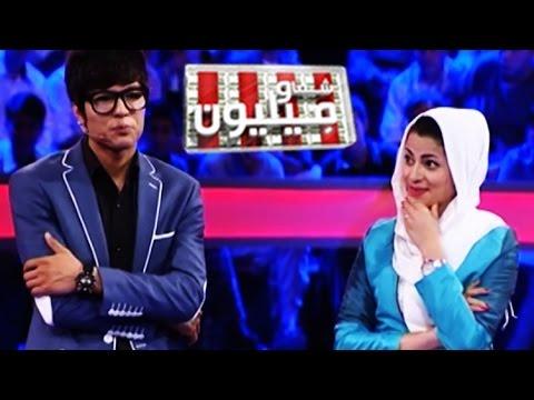 Shoma wa Million with Tahmina and Rohullah شما و میلیون ویژه با تهمینه و روحالله