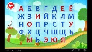 Учим алфавит абвгд . Учим алфавит для самых маленьких. Развивающий мультик