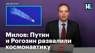 Милов: Путин и Рогозин развалили космонавтику