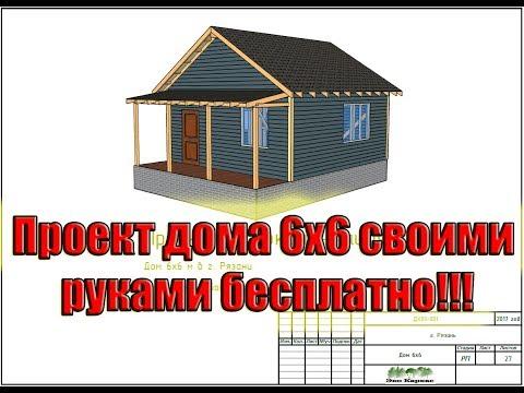 Проект дома 6х6 с мансардой своими руками бесплатно!!!