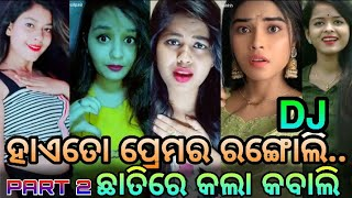 Best Odia New DJ Song Today Viral Tik Tok Video||VMate||Best Hot Girl Viral Comedy Tik Tok