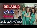 Travel To Belarus | History Documentary in Urdu And Hindi | Spider Tv | بیلاروس کی سیر