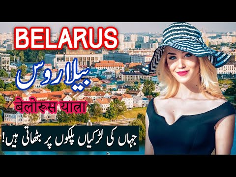 Travel To Belarus | History Documentary In Urdu And Hindi | Spider Tv | بیلاروس کی سیر
