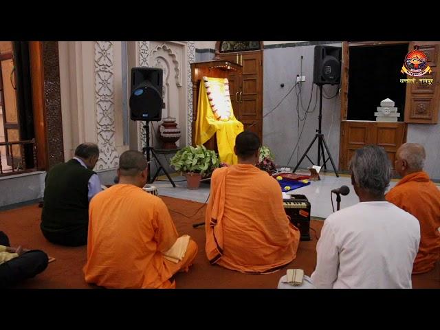 Sandhya Aarti & Swami Brahmananadaji Maharaj Jayanti Celebration & Ramanaam Sankirtan 12  Feb 2021