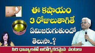 దాల్చిన చెక్క కషాయం 3 రోజులు తాగితే ఏమిజరుగుతుందో తెలుసా..?||Dr.Khadar Vali Gari Health Tips