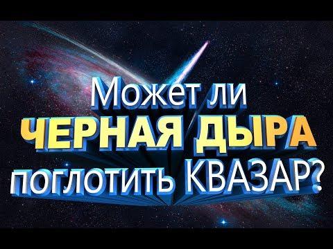 Может ли черная дыра поглотить квазар? - Видео онлайн