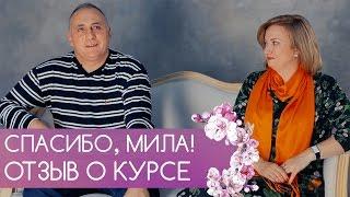 Отзыв настоящего мужчины и его жены о курсе Милы Левчук