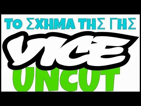 Συνέντευξη #7 Vice uncut!