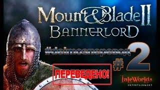 PC Gamer Mount & Blade: Bannerlord. Stream (часть 1) #deimosперевод(Mount & Blade II: Bannerlord - это компьютерная игра в жанре Action/RPG. Действие игры разворачивается за 200 лет до Mount & Blade:..., 2016-03-08T19:21:36.000Z)