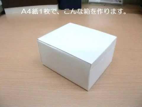 クリスマス 折り紙 紙 箱 折り方 : youtube.com