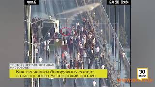 Новые видео касательно 15 июля: Линчевание безоружных солдат