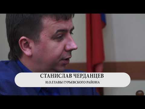И.о. главы Гурьевского района Станислав Черданцев