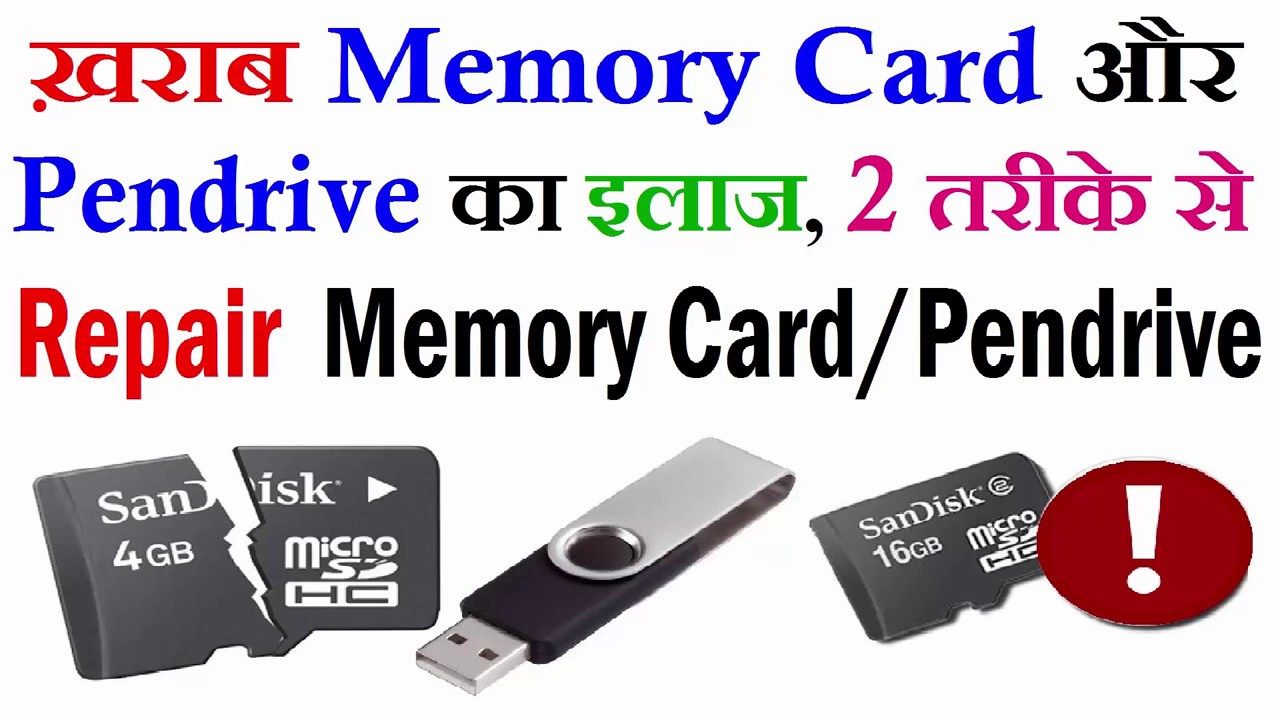 How To Repair Corrupted Memory Card Pendrive Repair Corrupted