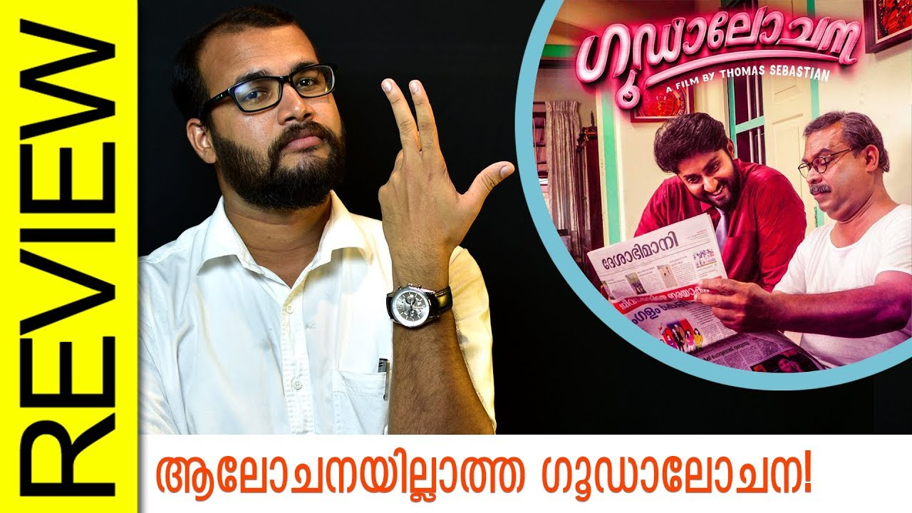 Goodalochana Malayalam Movie Review by Sudhish Payyanur | Monsoon Media