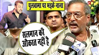 Salman Khan Vs Nana Patekar on Pakistan artists ban in Bollywood