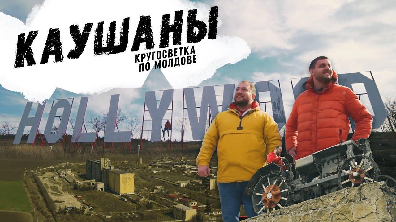 Молдавский Голливуд | Каушаны | Кругосветка по Молдове