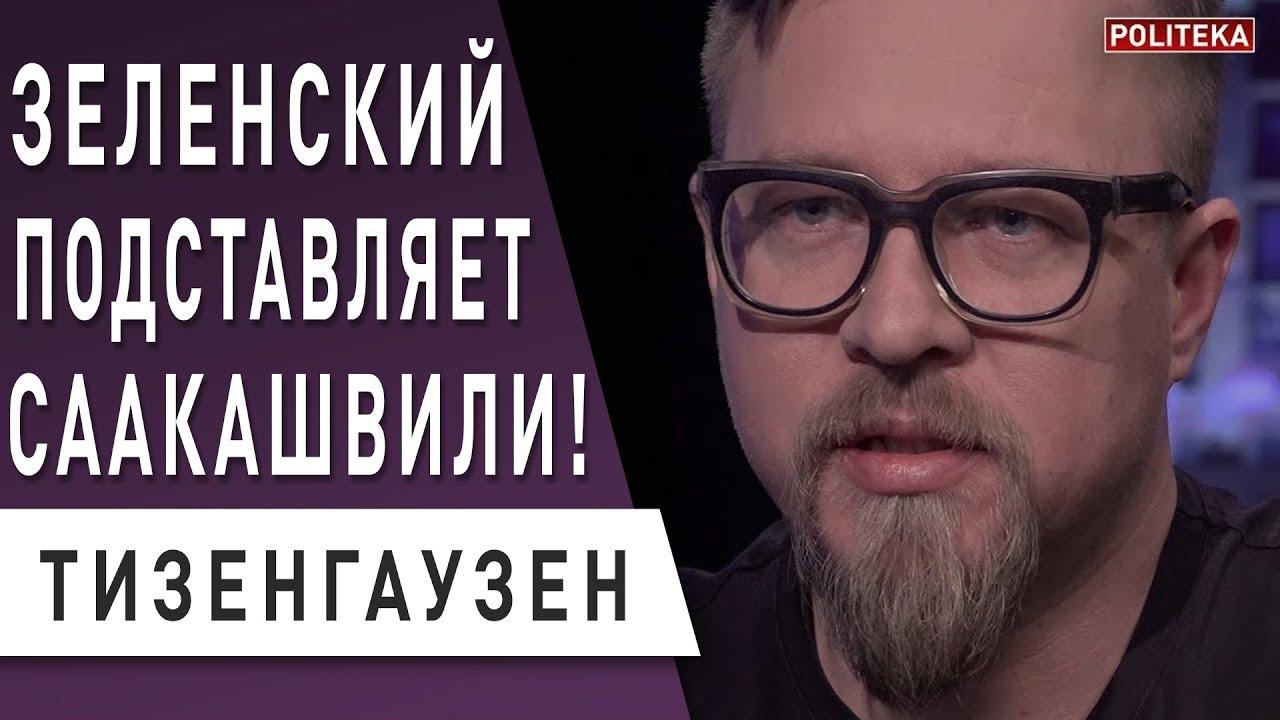 Если Саакашвили добьется успеха, Шмыгаль уйдет! - Тизенгаузен: Слончак, Рада, голосование