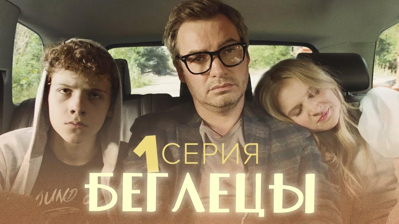 Сериал Беглецы - 1 серия - Комедия приключения |  Сериалы 2021