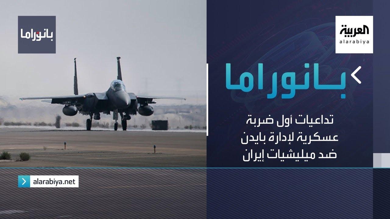 بانوراما | تداعيات أول ضربة عسكرية لإدارة بايدن ضد ميليشيات إيران  - نشر قبل 52 دقيقة
