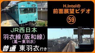 JR西日本 羽衣線(阪和線) 鳳-東羽衣駅間 前面展望