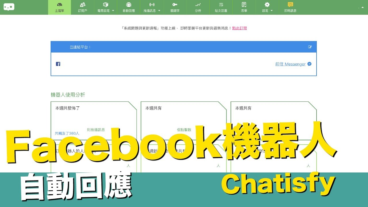 Chatisfy機器人-自動回覆--Facebook Messenger【STARYO電商運營教程】20190928 - YouTube