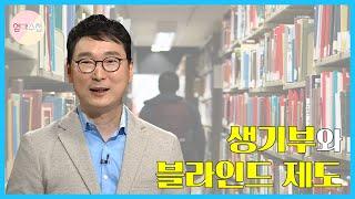 #5 엄마수첩 토크쇼 : 생활기록부와 블라인드 제도편