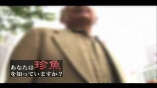 2011年11月11日 ディープレッドレーベル新作 幻の珍魚!! 手と足の生え...