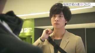 福岡恋愛白書10 十回目の鈴が鳴るとき」DVD 2015年5月29日...