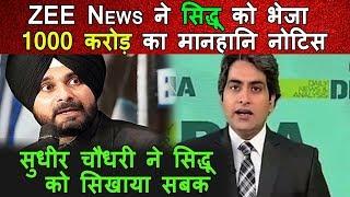 Zee News & Sudhir Chaudhary ने Navjot Sidhu को करारा जवाब | 1000 करोड़ का मानहानि नोटिस