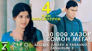 Азизбек Чураев ва Фарахноз - Зангирум 2 | Azizbek Juraev & Farahnoz - Zangirum 2
