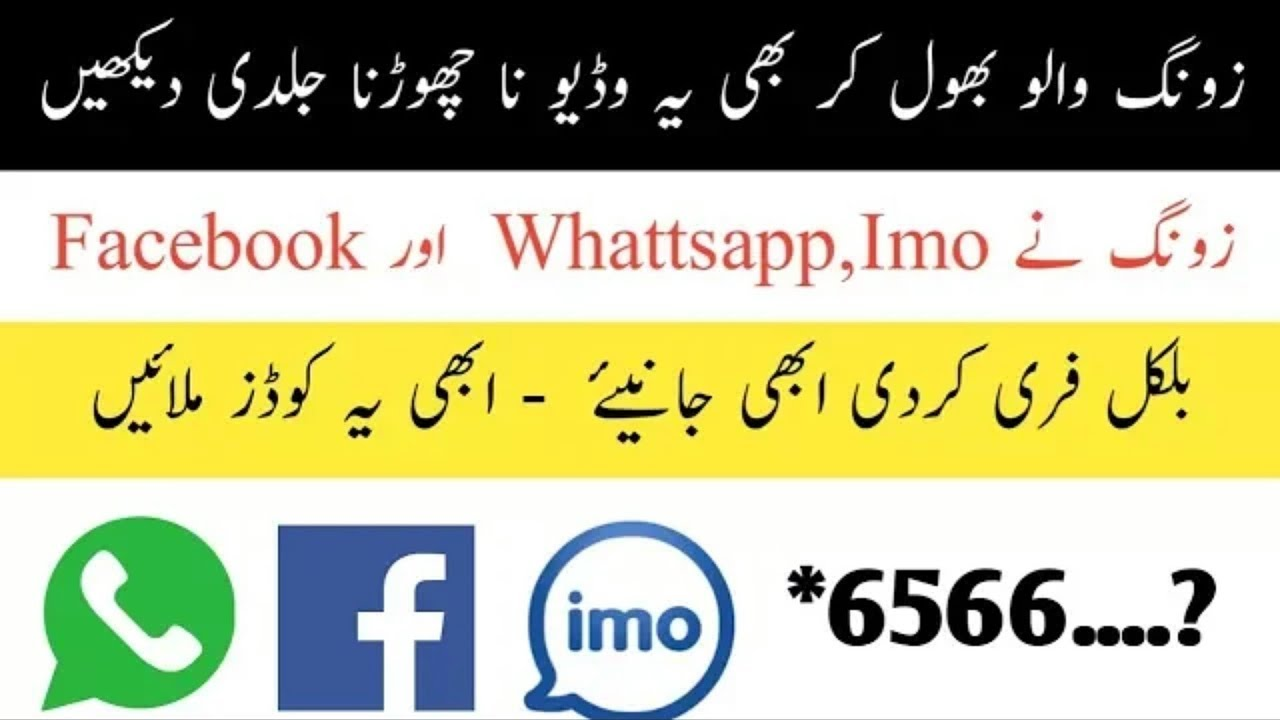 Zong Free Facebook Whatsapp And Imo Codes Zong Free Internet Code