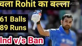 Rohit Sharma ki 89 run ki pari,| India vs Bangladesh T20 match hilight, Live|* 2018* #nidas trophy#