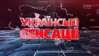Українські сенсації. А нам все по керму