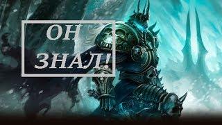 Он знал о своей смерти!| World of Warcraft| Warcraft 3| Безумные Теории№1
