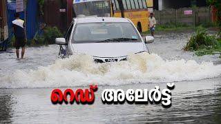 സംസ്ഥാനത്ത് അതിതീവ്ര മഴയ്ക്ക് സാധ്യത; ജാഗ്രത പുലര്ത്തണമെന്ന് മുഖ്യമന്ത്രി | Kerala Rain | Pinarayi